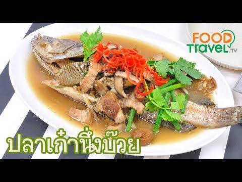 ปลาเก๋านึ่งบ๊วย ปลานึ่งบ๊วย   FoodTravel ทำอาหาร - วันที่ 19 Sep 2018