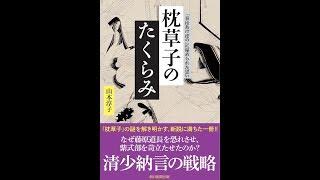 【紹介】枕草子のたくらみ 「春はあけぼの」に秘められた思い 朝日選書 (山本淳子)