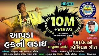 Download lagu Babu Lal damor//આપડા હક ની લડાઈ//aadiwasi new song 2020// Babu Lal damor New video song