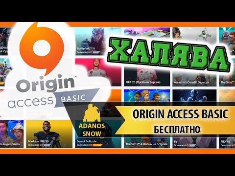 Origin Access Basic БЕСПЛАТНО ► ХАЛЯВА