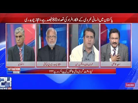 Situation Room | Ranger powers in Punjab  | 18 Feb 2017 | 24 News HD