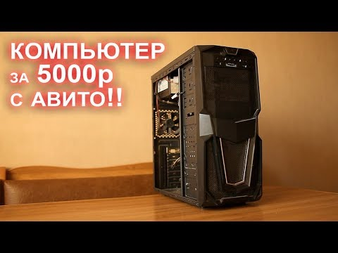 Компьютер с АВИТО за 5000р!!