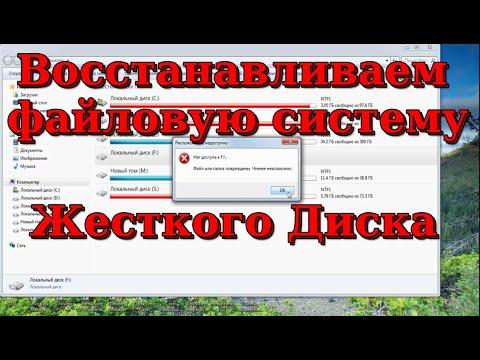 Восстанавливаем  жесткий диск после сбоя файловой системы