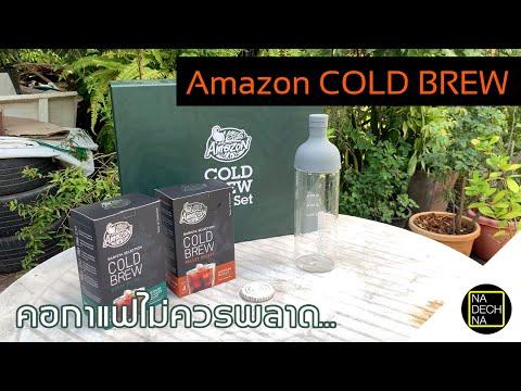 แกะกล่อง Amazon Cold Brew Gift Set คอกาแฟไม่ควรพลาด