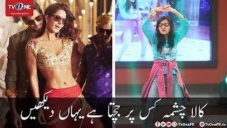 Kala Chashma Kis Par Jachta Hai Yahan Dekhein   Aap Ka Sahir Dance Compitition Season 2