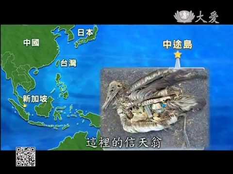 【大愛感恩影音網】20131224 19003全球最大垃圾島 面積臺灣39倍大 - YouTube