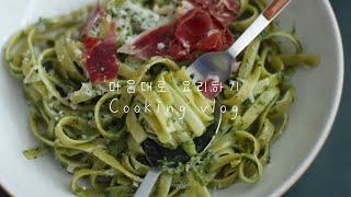 [vlog] 마음대로 요리하기 vol.2 -페스토 링귀…