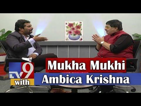 Face to face with Ambica Krishna || Mukha Mukhi - TV9