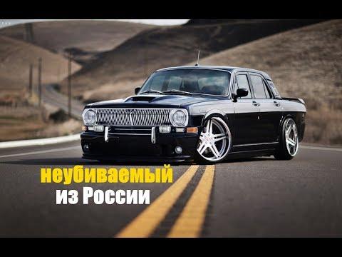 САМЫЙ НАДЕЖНЫЙ РОССИЙСКИЙ АВТО!