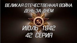 Великая война. Июль 1942. 42 серия