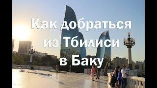 Как добраться из Тбилиси в Баку , где купить туристический газ в Тбилиси