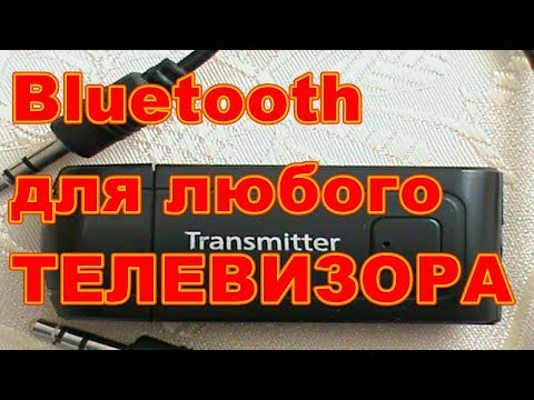 Bluetooth передатчик для ТЕЛЕВИЗОРА !