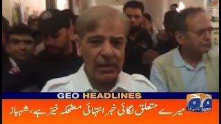 Geo Headlines 02 PM | Mere Mutaliq Khabr Intehai Muzheka Khaiz Hai - Shehbaz | 21st July