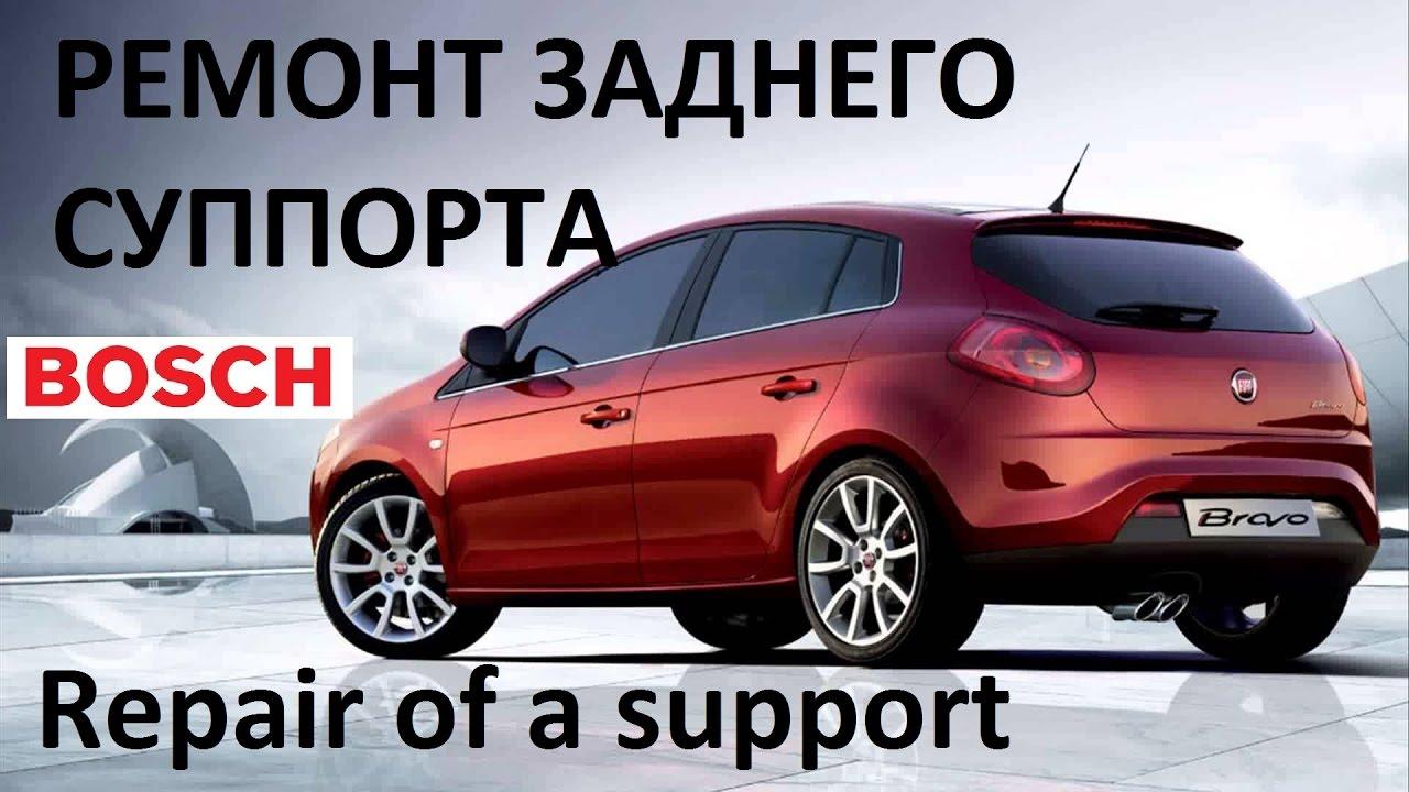 Ремонт заднего суппорта FIAT Bravo II фирмы BOSH