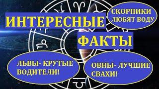 ИНТЕРЕСНЫЕ ФАКТЫ О ЗНАКАХ ЗОДИАКА! (САМОЕ ИНТЕРЕСНОЕ!)