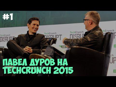 Перевод интервью с Павлом Дуровым (TechCrunch 2015)