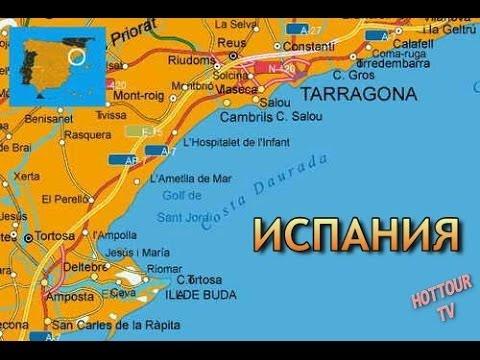 Испания - отдых на материковой части: Коста Дорада