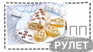 ДИЕТИЧЕСКИЙ яблочный РУЛЕТ БЕЗ МУКИ // ПП и ЗОЖ