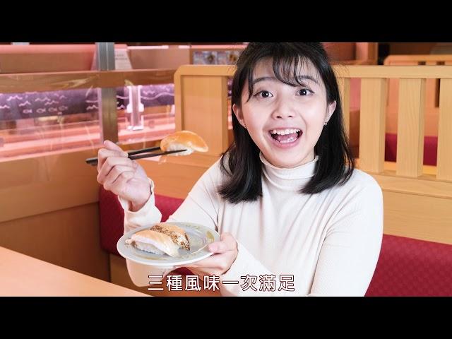 【跨際數位行銷】壽司郎 | 十二月新品上市