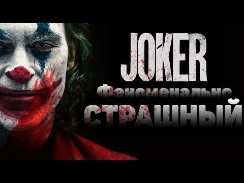 """Джокер"" | ОБЗОР | ""Joker"" | REVIEW 🎬"