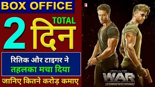 WAR Box Office Collection Day 2, Hrithik Roshan, Tiger Shroff,  WAR 2nd Day Collection, #WAR