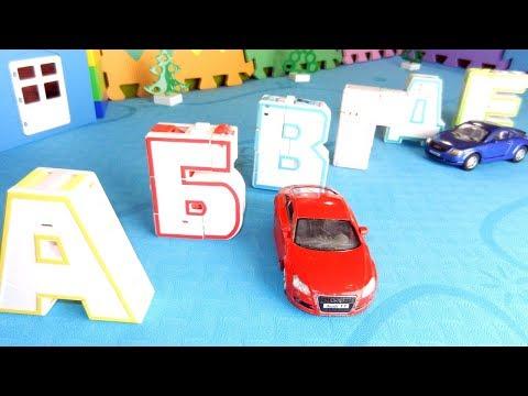 Игрушка - ТРАНСФОРМЕР. Буквы -трансформеры (машинки ТРАНСБОТЫ). Игры и игрушки для мальчиков