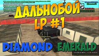 Diamond-rp [Emerald] | LP #1 - Дальнобойщик :]