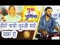 Download हीरो पायो गुरूजी थारे नाम रो... HD| Prakash Gandhi| गुरू पूर्णिमा । गुरू वाणी MP3 song and Music Video