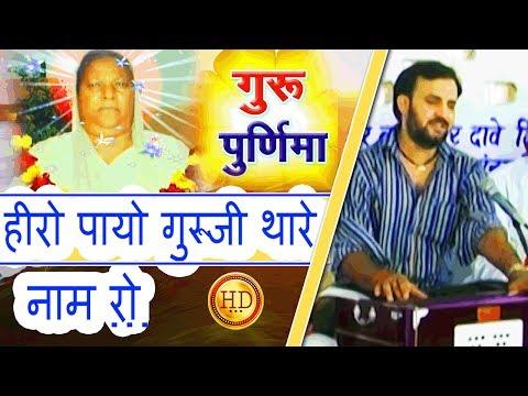 हीरो पायो गुरूजी थारे नाम रो... HD| Prakash Gandhi| गुरू पूर्णिमा । गुरू वाणी