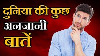 दुनिया की कुछ अनजानी बाते Unknown facts in hindi