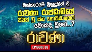RAVANA | Episode 86 | රාවණා | 20 – 02 – 2020 | SIYATHA TV Thumbnail