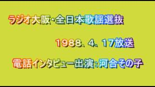 ラジオ大阪の「決定!全日本火曜選抜」1988年4月17日放送より。河合その...