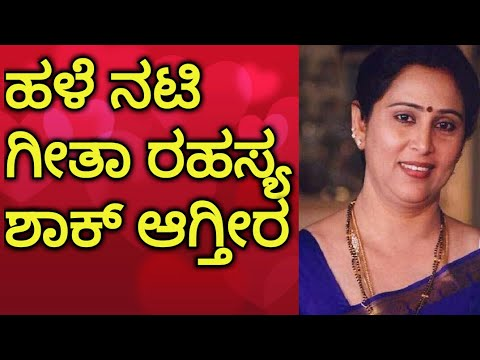 Actress geetha | shocking statement on Kannada film industry