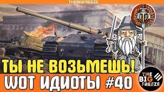 WOT ИДИОТЫ #40   Ты не возьмешь воина! [WORLD OF TANKS]