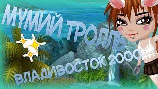 Мумий Тролль - Владивосток 2000 | #Аватария