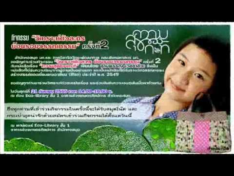 KU Library ปฏิทินกิจกรรม กันยายน 2555.wmv
