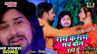 VIDEO HD | VISHAL GAGAN | राम कसम सच बोल रहा हूँ -दर्दभरी गीत | SAD SONG | sad song,gana, 2020