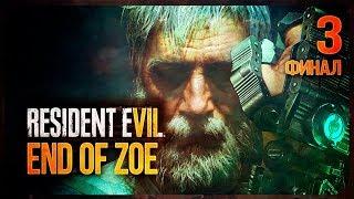 КИБЕРДЕДУШКА ● Resident Evil 7 - END OF ZOE ФИНАЛ [PS4 Pro]