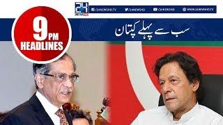 News Headlines | 9:00 PM | 16 Oct 2018 | 24 News HD