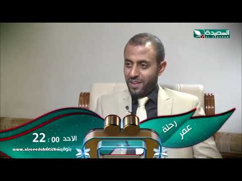 رحلة عمر مع الشيخ اللواء مجاهد القهالي - برومو الحلقة التاسعة