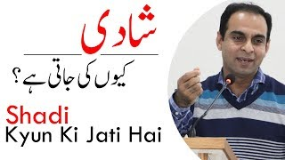 Shadi Kyun Ki Jati Hai ? | Qasim Ali Shah