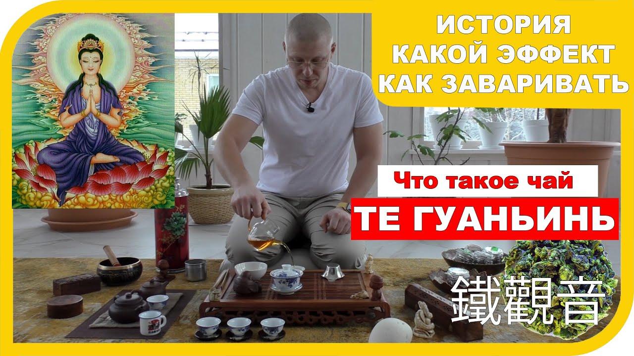 Как заваривать китайский чай Те гуаньинь. Какой эффект от Тегуаньинь. Вся польза от улуна!
