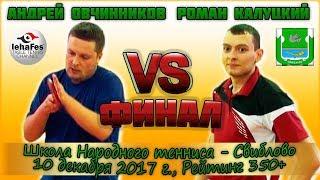 ШНТ ФИНАЛ Свиблово ОВЧИННИКОВ - КАЛУЦКИЙ Table Tennis Настольный теннис