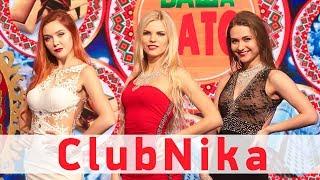 Группа ClubNika с песней Разные в телешоу Ваше Лото