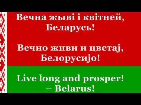 National Anthem of Belarus with lyrics (Belarusian, Serbian, English)