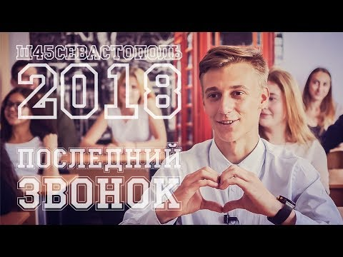 Последний звонок. Школа 45. Севастополь. 2018.