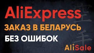 Как заказать с АлиЭкспресс в Беларусь 2021 📦 Всё о Регистрации на AliExpress и Пошлины на Посылки