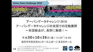 [UDC2018] アーバンデータチャレンジ2018中間シンポジウム