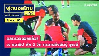 ผลตรวจออกแล้ว!! เจ ชนาธิป พัก 2 วีค กระทบถึงนัดบู๊ ยูเออี l ฟุตบอลไทยวาไรตี้ 5.10.62