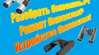 Как разобрать бинокль, ремонт бинокля, устройство ROOF призмы STURMAN 10x25